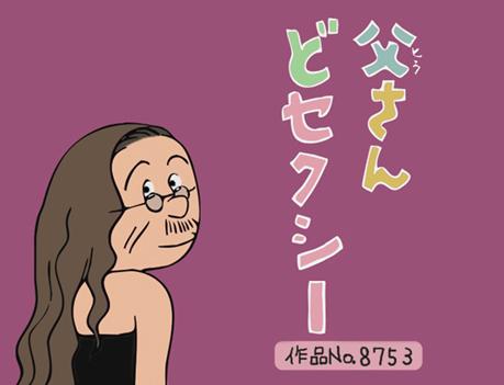 波平が復活!?あの噂の音声動画の正体が遂に判明!!