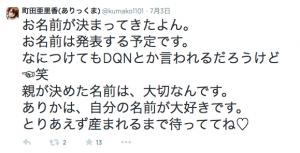 【第3弾!】ありっくまのホスト・ツイキャス・Twitter・ちーぼーや妊娠について!【コメントキター!】